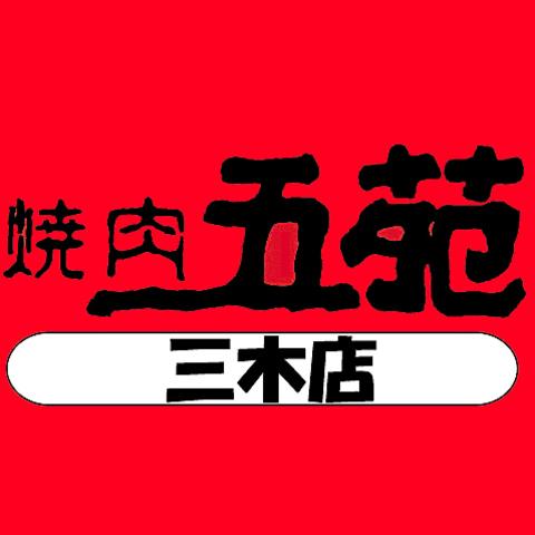 焼肉五苑 三木店