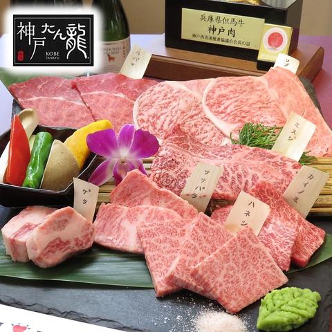 神戸牛一頭買いの仕入れ★気軽にリーズナブルに神戸牛焼肉を堪能できる「たん龍」