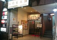 鹿児島市内には天文館店・二官橋店・中央駅店の3店舗!