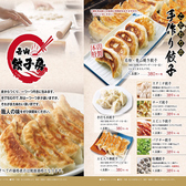 青山餃子房 青砥店のおすすめ料理3