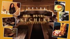 キチリ KICHIRI 所沢の写真