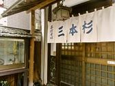 三本杉 勝田台の雰囲気3