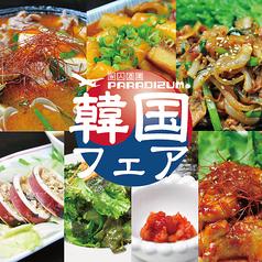 旅人酒場 PARADIZUM パラディズム 宇都宮店のおすすめ料理1