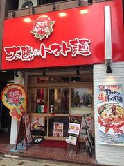 太陽のトマト麺 上野広小路店の写真