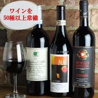 お料理に合った常備グラス・ボトルワインが50種類以上★
