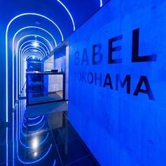 バベル横浜 BABEL YOKOHAMAの特集写真