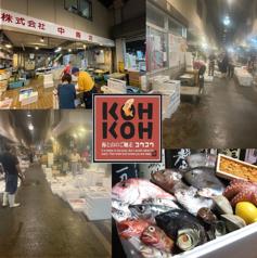 KOHKOH 本店の写真