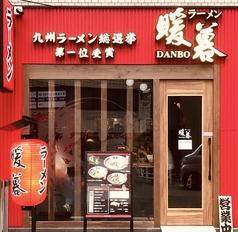 ラーメン暖暮 恵比寿店の写真