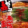 料理メニュー写真NO,1人気!!絶品『赤から鍋』1番~10番までの辛さをお選びできます!!