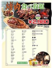 北京胡同焼肉 新宿靖国通り本店のおすすめ料理1