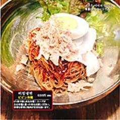 ビビん冷麺