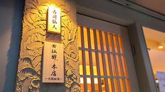 鮨 仙酢 本店 大阪駅前の写真