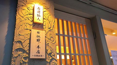 鮨 仙酢 本店