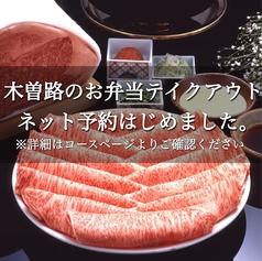 木曽路 錦店イメージ