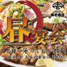 魚壱商店 天王寺駅前店のおすすめポイント3
