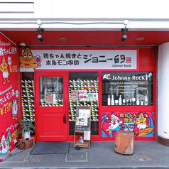 鶏ちゃんバル ジョニー69の写真