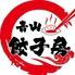 青山餃子房 青砥店のロゴ