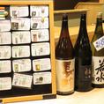 東海地方の地酒が楽しめます。東海地方のローカルな地酒屋さんから日替わりで仕入れております。決まった銘柄を仕入れているわけではないのでその時期ごとに新しい地酒に出会うことができます。
