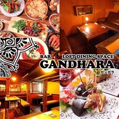 ガンダラ GANDHARA 鹿児島の写真