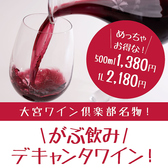 大宮ワイン倶楽部のおすすめ料理2