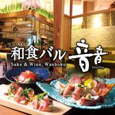 音音 御茶ノ水ソラシティ店の写真