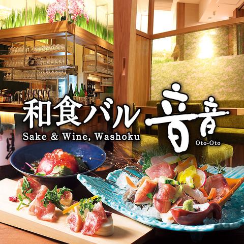 コロナ対策の充実した個室で、旬の和食を気軽に楽しめます。宴会コース3500円から