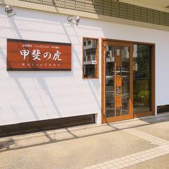 甲斐の虎 沖浜店の写真