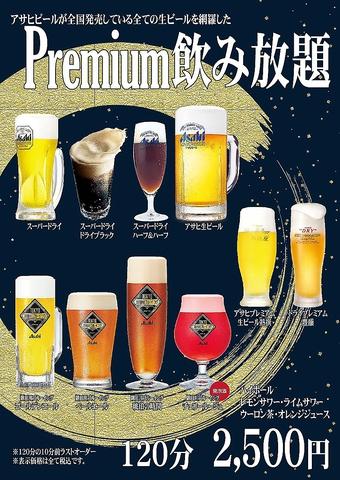 【Premium飲み放題】アサヒが全国発売している全ての生ビールを網羅した飲み放題♪120分2500円