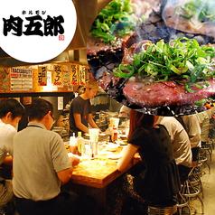 ホルモン肉五郎 天満店の写真