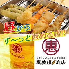 大阪屋台風居酒屋 恵...のサムネイル画像