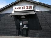 居酒屋 久保田 岩根店の詳細