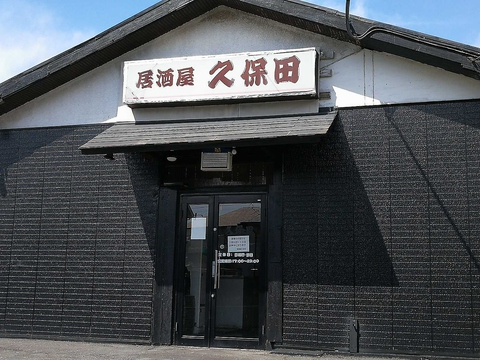居酒屋 久保田 岩根店