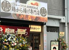 きしから 湊川店の写真