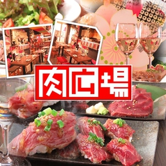 肉広場 にくひろば 渋谷 肉横丁の特集写真
