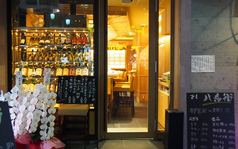八兵衛 上野店の写真