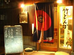 麹町 竹とんぼの写真