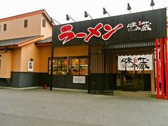 博多ラーメン味の蔵 広島矢野店の写真