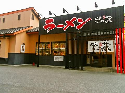 博多ラーメン味の蔵 広島矢野店