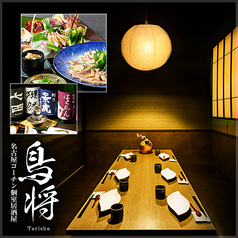 名古屋コーチン個室居酒屋 鳥将 川崎店の写真
