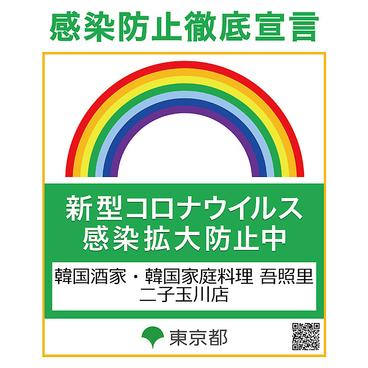 吾照里 オジョリ 二子玉川店のおすすめ料理1
