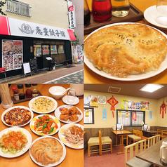 恵豊餃子館 要町の写真