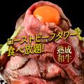 肉バル食べ放題&ビアホール ガブッとハウス 高田馬場店のおすすめ料理1