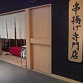 新宿 立吉 秋葉原UDX店の雰囲気2
