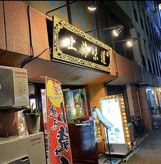 上海味道 横浜の写真