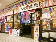 宴屋じんべい 寝屋川店イメージ