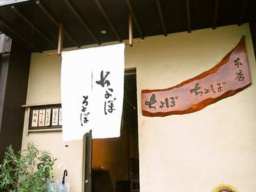 ちょぼちょぼ 京都の雰囲気1