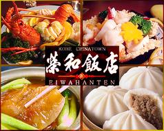 中国料理 栄和飯店