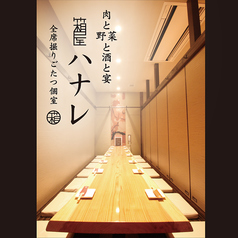 肉と野菜と酒と宴 箱屋ハナレ 栄伏見店の写真