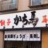 かち馬 南砂町店のロゴ