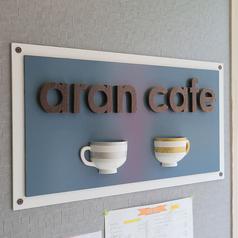 aran cafeの雰囲気3